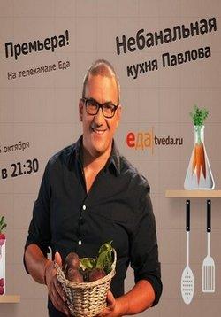 владимир павлов адская кухня фото хранения